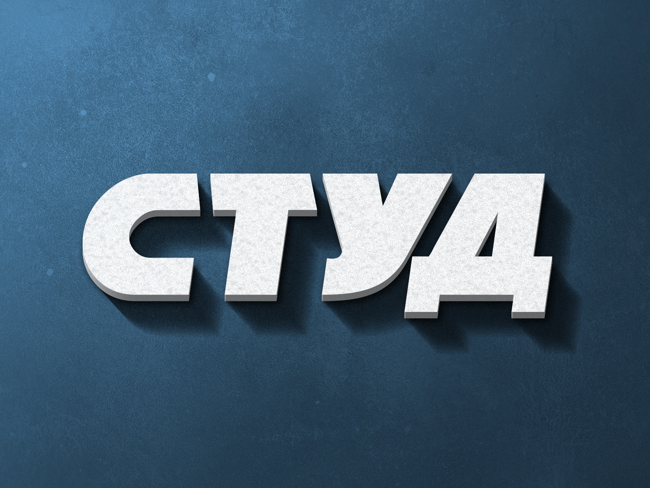 Студ / Cold font tight italic winter kerning typography cyrillic cold
