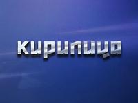 кирилица beta