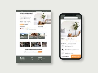 Online travel agency ui design