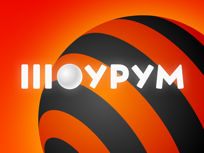 Podcast Artwork and Lettering logo showroom cyrillic glowing red white circle circles black orange spheres sphere podcast cover artwork lettering