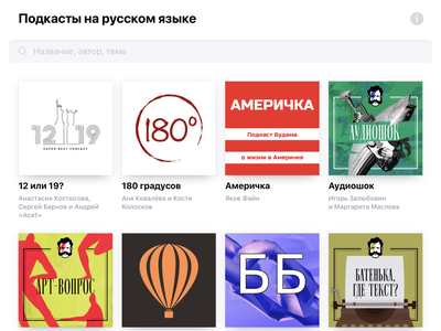 Russiancast.club russian javascript css html uidesign web artwork catalogue catalog podcasting podcast website