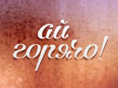 i-goryacho! lettering typography wet cyrillic