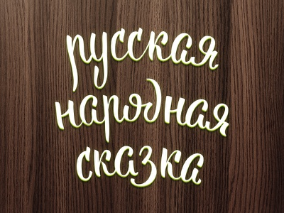 Russian Folklore lettering calligraphy cyrillic wood