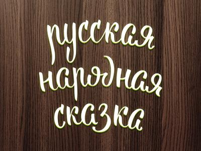 Russian Folklore