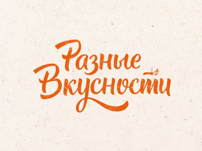 Various Goodies — 2 lettering sketch cyrillic brush