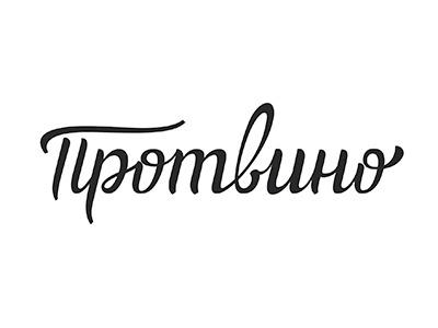 Protvino lettering lettering typography type cursive brush cyrillic