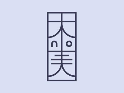 RIP WIP lines geometric jewelry brand identity logo branding kanji
