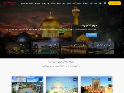 وبلاگ گردشگری ایران portfolio webdesign توریسم iran travel tourism گردشگری