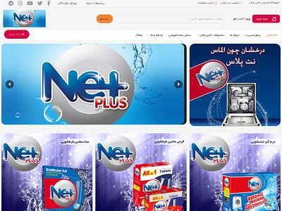 طراحی فروشگاه اینترنتی شرکت دریان آفرین html5 payment store onlinestore online shop فروشگاه onlineshop