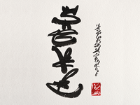 DSK_Calligraphy