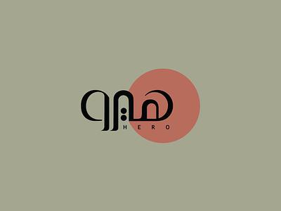 hero logo design vector branding logo ui visual identity design grama logo design brand identity design brand identity grama studio