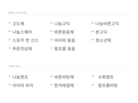 Hangul Webfont Showcase
