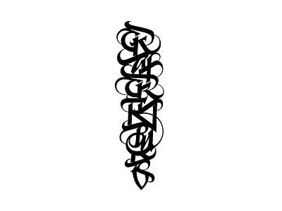 Ekaterinburg ekaterinburg vector pltnk calligraffiti lettering calligraphy