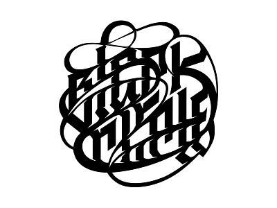 Black Circle waves circle interferences experimental vector pltnk lettering calligraffiti calligraphy
