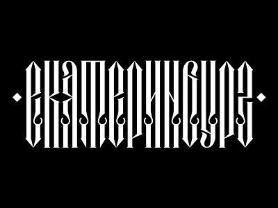 Екатеринбург pltnk vectorized vector letters lettering calligraffiti calligraphy blackletter gothic vyaz ekaterinburg russian
