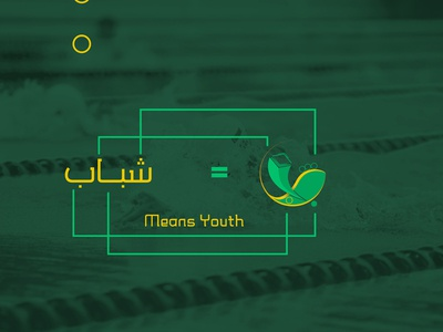 The Idea behind General Presidency of Youth Welfare logo
