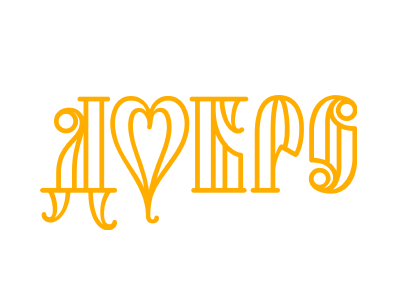 Happiness logotype logo heart lettering russian happiness kindness good goodness
