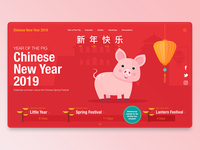 Chinese New Year Website Redesign