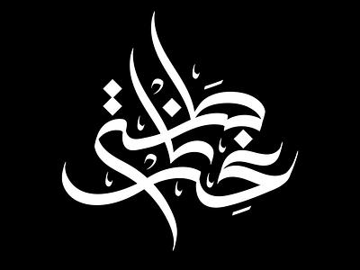 غرناطة-Grnada vector illustrator minimal art branding illustration calligraphy typography