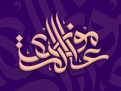 💜عالم موازي design art illustrator vector graphic design illustration calligraphy typography