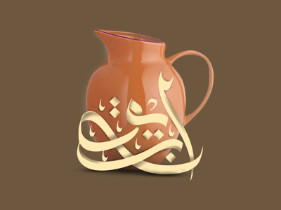 🧡ابريق illustrator branding logo illustration calligraphy typography art graphic design