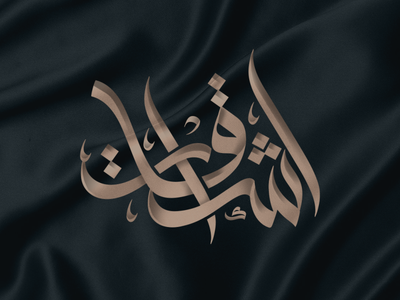 🤎إشراقات branding vector logo art design illustrator calligraphy illustration typography graphic design
