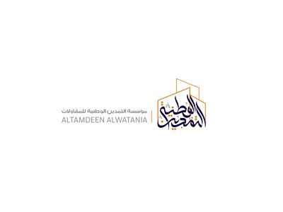 AlTamdeen Alwatania icon logo branding typography calligraphy graphic design