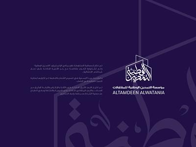 AlTamdeen Alwatania icon design logo calligraphy typography branding graphic design