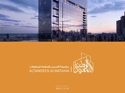 AlTamdeen Alwatania design art icon illustrator calligraphy logo branding typography graphic design