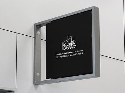 AlTamdeen Alwatania vector illustration calligraphy art design logo branding typography graphic design