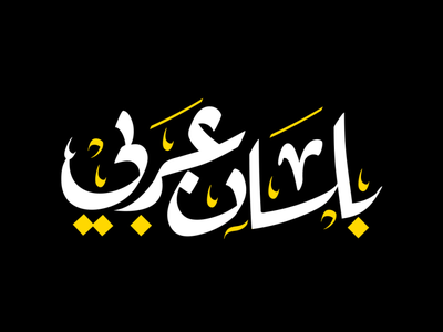 """بلسان عربي""  In an Arabic tongue💛 branding illustrator typography vector illustration art design logo calligraphy graphic design"