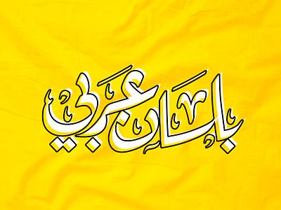 """بلسان عربي""  In an Arabic tongue💛 art illustration logo design illustrator calligraphy typography branding graphic design"
