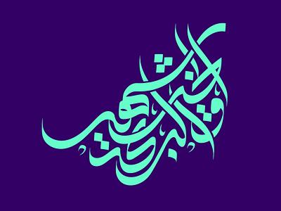 """شهر الخير والبركة""💙 arabic calligraphy ui ux art logo design calligraphy typography graphic design"
