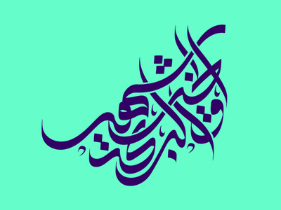 """شهر الخير والبركة""💙 arabic calligraphy ui ux art branding design calligraphy typography graphic design"