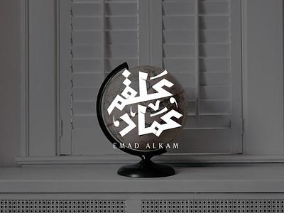 """شعار تايبوغرافي يحمل اسم """"عماد علقم"""" vector illustration illustrator logo design calligraphy branding typography graphic design"""