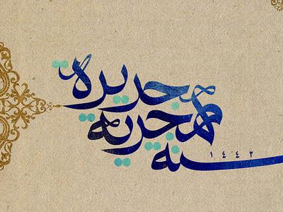 سنة هجرية جديدة 💙1443 vector illustration typography art design calligraphy graphic design