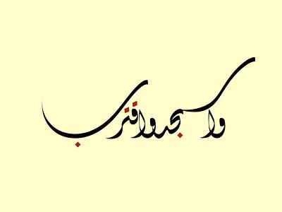 و اسجد و اقترب illustration vector calligraphy design art typography graphic design