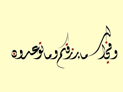 و في السماء رزقكم و ما توعدون typography vector illustration calligraphy design art graphic design