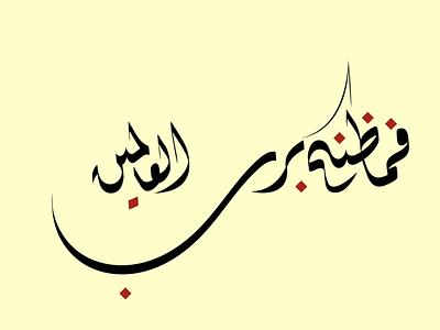 فما ظنكم برب العالمين vector art logo illustration calligraphy typography graphic design