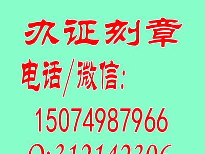 1 南京制作证件 南京做假证 南京做证 南京办毕业证
