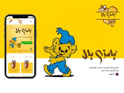 Honey application design