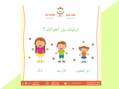 Hikids branding follow logo twitter follow us event promotion ksa instagram design السعودية