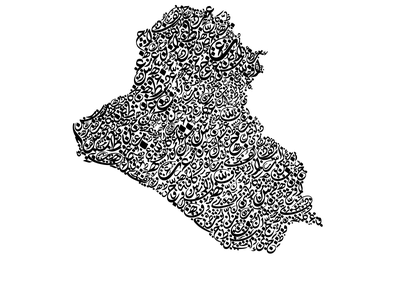 Iraq Typography iraq typography muntadher saleh muntadher saleh typogaphy iraq