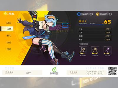 叶子学堂-游戏UI UX 2D游戏 GUI 界面设计 UI设计 PS设计 游戏界面 交互界面 原画 手绘 平面设计 概念艺术 illustration design 界面设计 平面设计 ui设计 游戏美术 概念设计 ps ui ux