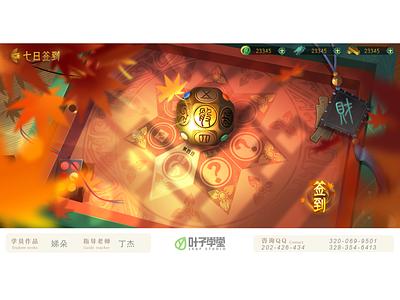 叶子学堂-游戏UI UX 2D游戏 GUI 界面设计 UI设计 PS设计 游戏界面 交互界面 原画 手绘 平面设计 概念艺术 素材 界面设计 游戏界面 平面设计 游戏美术 概念设计 ps design ui设计 ux ui