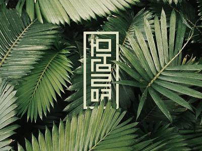 Protozoa Maker's Mark fern japanese japan korean hangul language visual identity wordmark brand mark logotype typography brand identity mark logo branding
