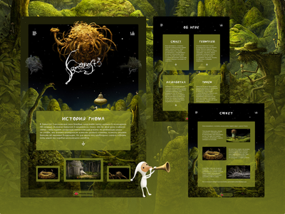 Design of a fan site for a computer game Samorost ux ui vebdesign game uxui