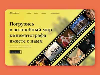 KinoLenta web design online cinema logo website ui ux web design icon