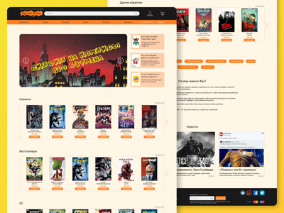 Revived stories cinema justice league batman dc comic comics book shop book adaptive web logo design ux ui icon web design