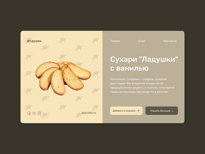 UI/UX Web Design - Tea Rusks logo icon flat minimal website web ux ui design app